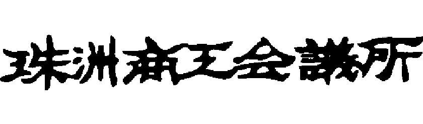 珠洲市商工会議所
